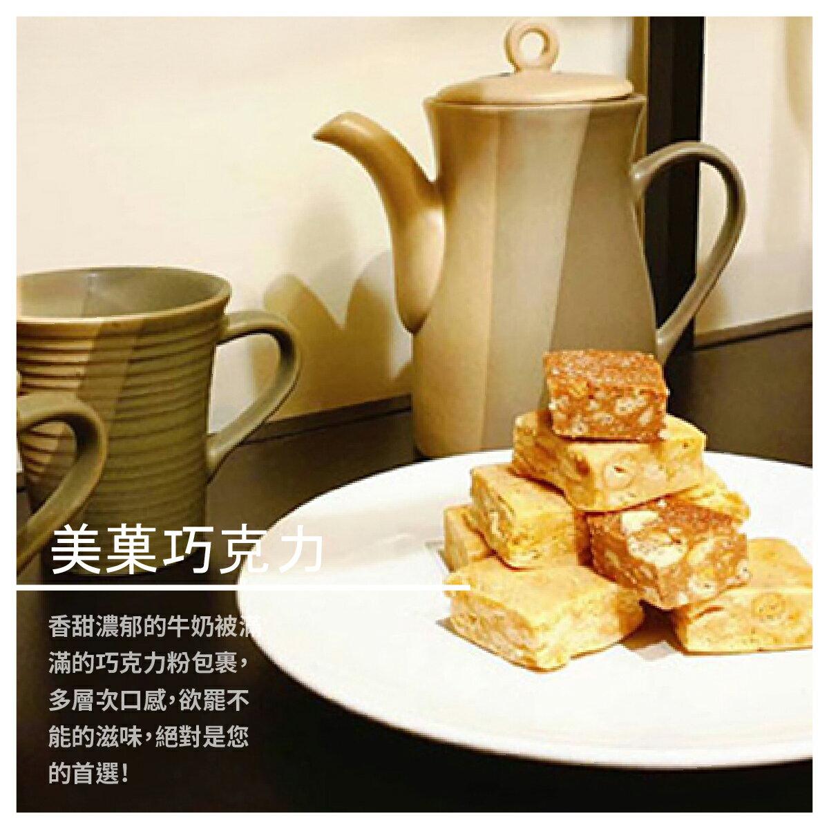 【美香亭.手工點心】美菓巧克力 (非素食)