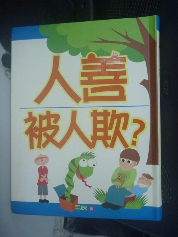 【書寶二手書T3/兒童文學_LKF】人善被人欺?_毛咪