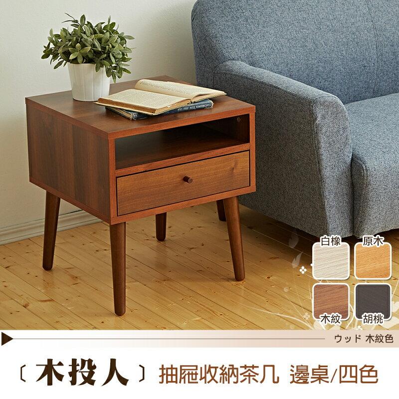 日本熱賣【123木投人】小茶几 / 邊几 / 床頭櫃‧天然實木椅腳 ★班尼斯國際家具名床 3