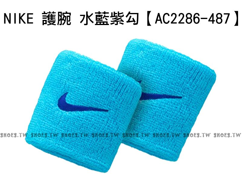 Shoestw【AC2286-487】NIKE 護腕 基本款 SWOOSH 短護腕 一式兩個 水藍紫