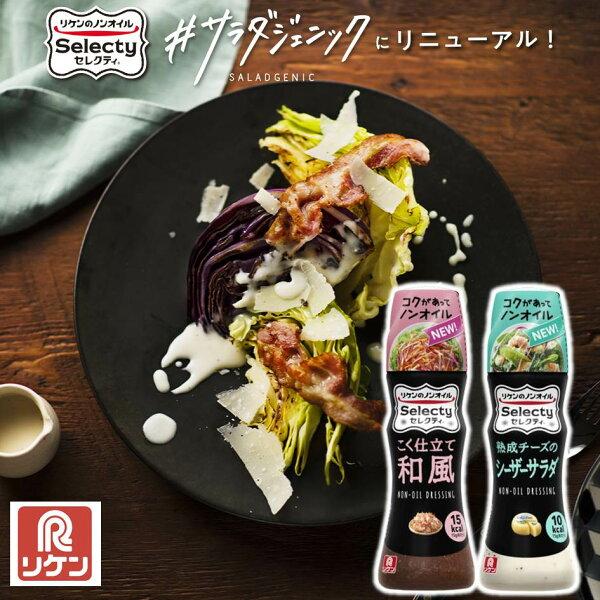 【理研】Selecty精選無脂沙拉醬-濃厚和風熟成起司凱薩日式調味醬150ml日本進口醬料