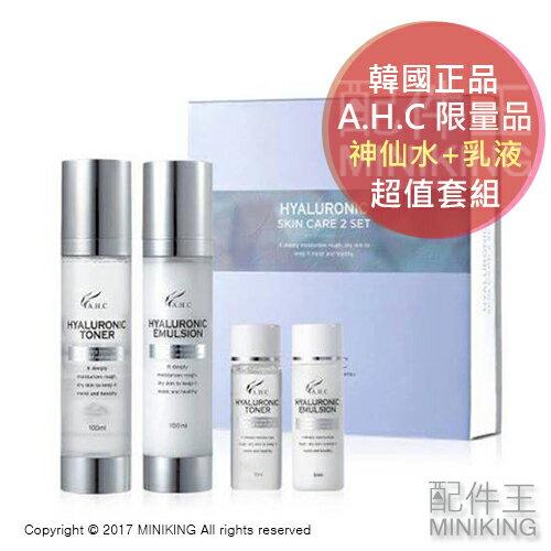 配件王:【配件王】現貨最新套組韓國正品A.H.C限量新品神仙水+乳液AHC超值套組敏感肌膚油肌