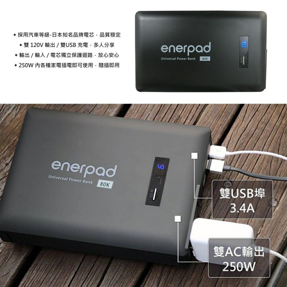 《飛翔無線3C》enerpad AC40K 攜帶式直流交流電行動電源 40200mAh│公司貨│筆電供電 戶外發電站
