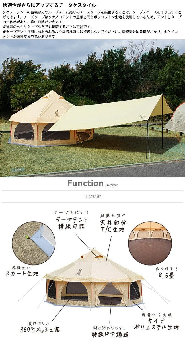 日本 DOPPELGANGER / DOD 營舞者馬戲團帳  /  露營帳篷 / TAKENOKO TENT  /  T8-495。1色-日本必買 日本樂天代購(64800*22.4)。件件免運 8