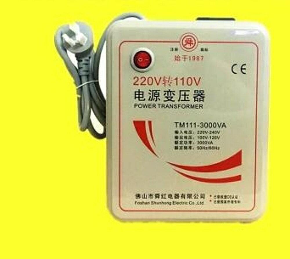 3000W舜紅變壓器220V轉110V 110V轉220V3000W電壓轉換器WD  電購3C