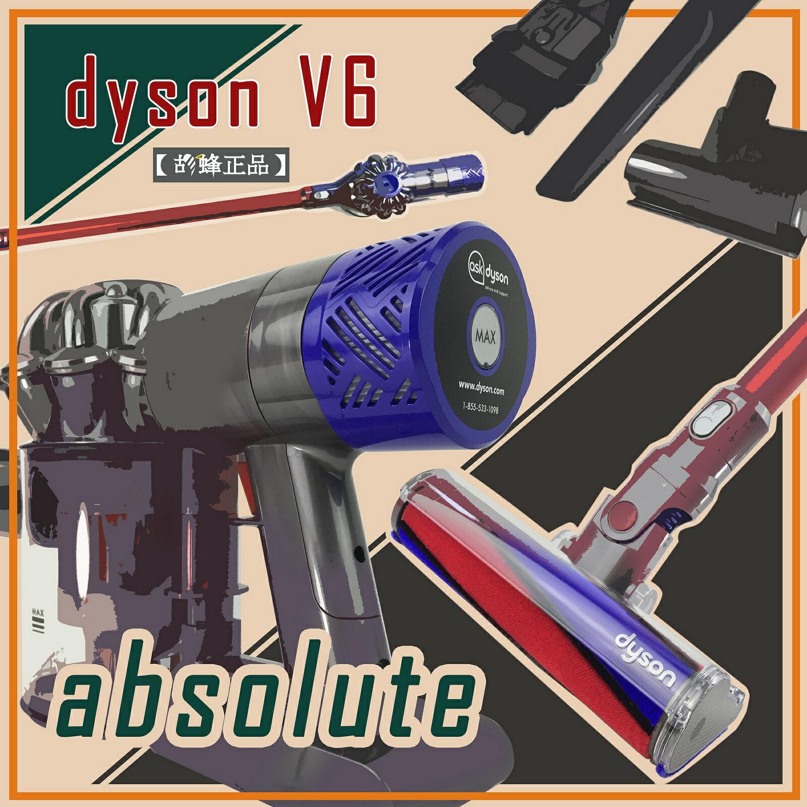 開發票Dyson V6 absolute SV09 6吸頭 V6 升級 V8萬能吸頭 主吸頭有 HEPA Fluffy+ sv10 v8 sv07