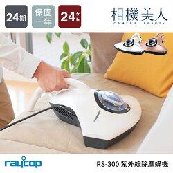 【4/1前加贈濾網六入】RAYCOP RS-300 紫外線除塵蟎機 RS300 除去塵蟎 PM2.5 紫外線殺菌(珍珠白)