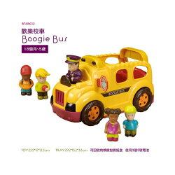 【美國 B.Toys 感統玩具】歡樂校車 BX1129