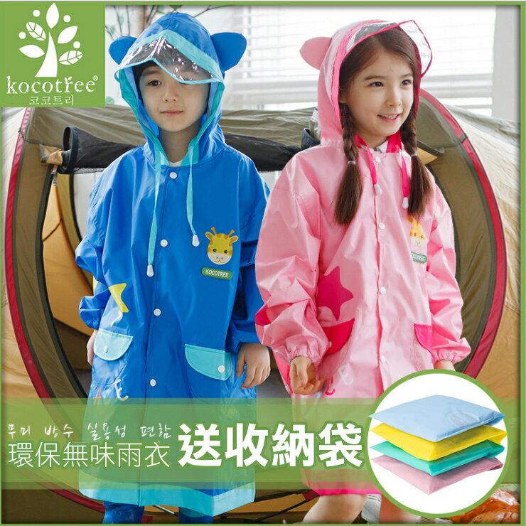 WallFree窩自在★正韓卡通小鹿系列長頸鹿星星太空火箭造型兒童書包位雨衣