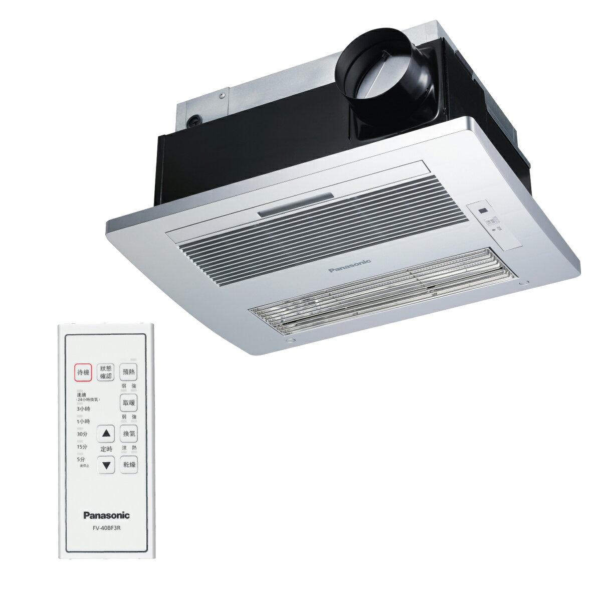 【國際Panasonic 】 FV-40BF3W (220V) 無線遙控 浴室暖風機 / 陶瓷加熱 定時功能 / 浴室乾燥 換氣