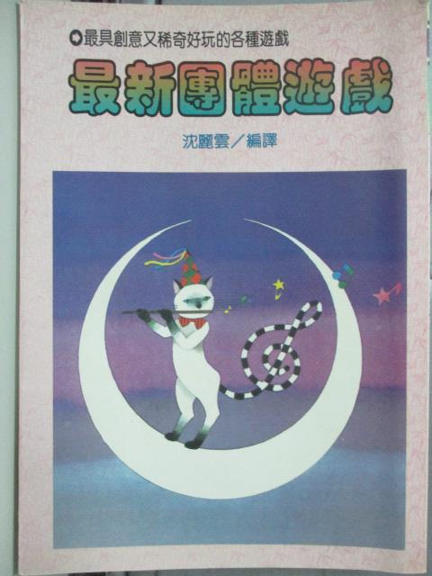 【書寶二手書T1/少年童書_JCF】最新團體遊戲_沈麗雲