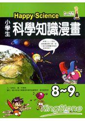 小學生科學知識漫畫Happy Science(8-9歲)