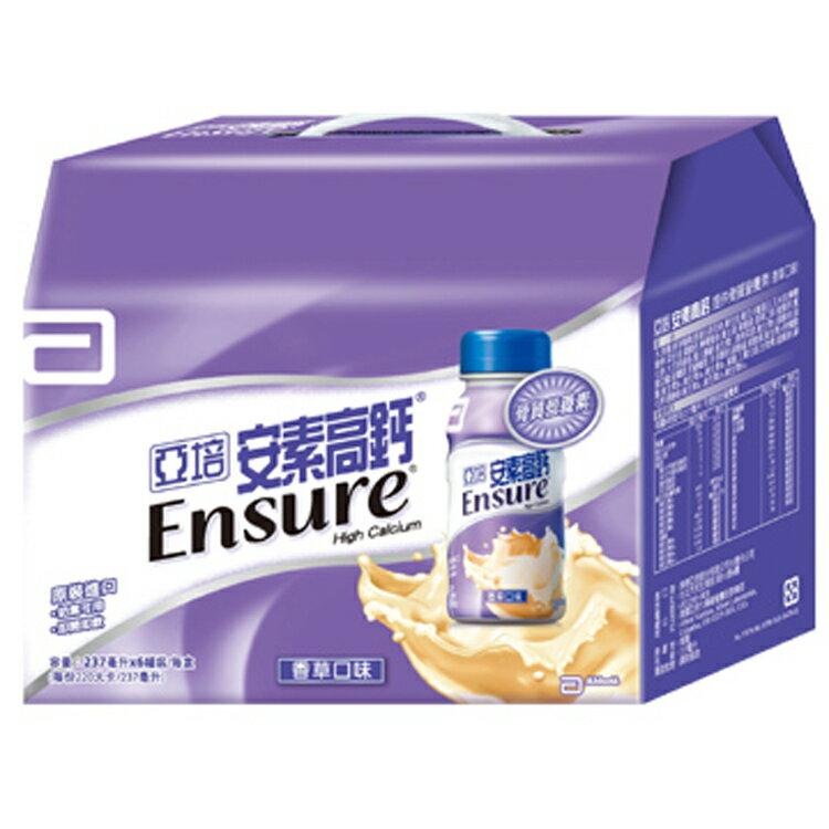 亞培 安素高鈣液體-香草6入禮盒【德芳保健藥妝】