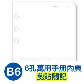 珠友 BC-83209 B6/32K 6孔萬用手冊內頁/剪貼隨記(80磅)20張(適用6孔夾)