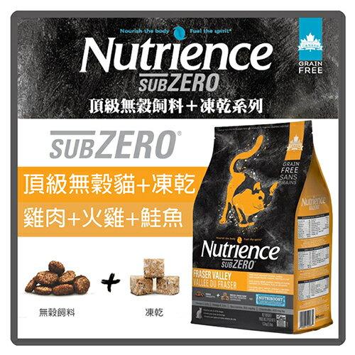 【力奇】紐崔斯 SUBZERO頂級無穀貓+凍乾-雞肉+火雞+鮭魚5kg -3070元 >1包可超取 (A102E53)