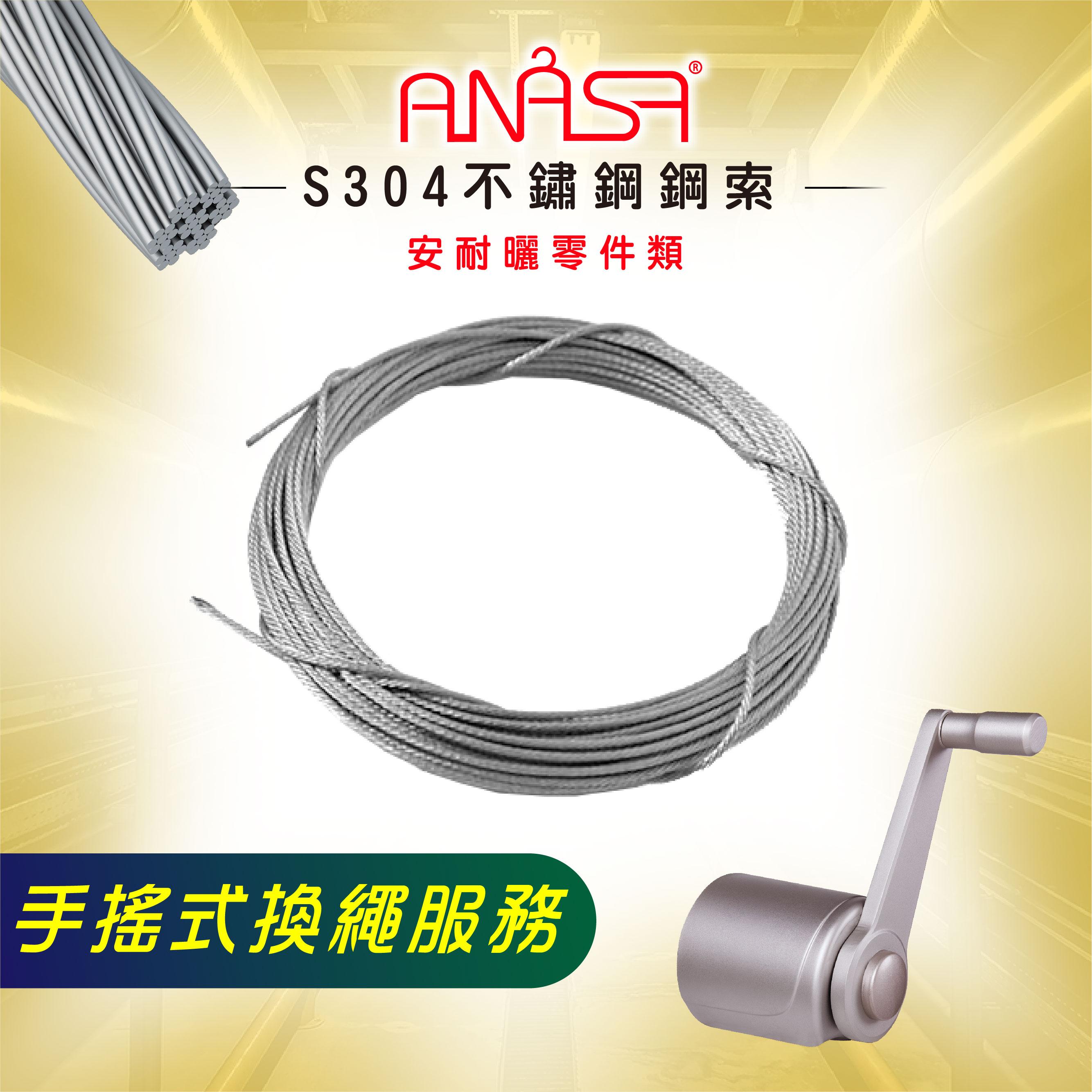 換繩:S304不鏽鋼【手搖式鋼索】