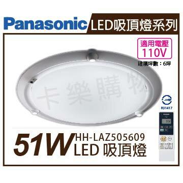 卡樂購物網:Panasonic國際牌HH-LAZ505609LED51W110V三點金吸頂燈_PA430001