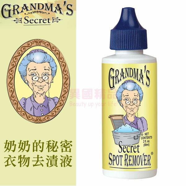 美國 Grandma\