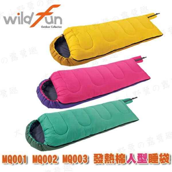 露營趣:【露營趣】中和安坑台灣製WILDFUN野放MQ001發熱棉人型睡袋化纖睡袋纖維睡袋可全開ColemanLOGOS可參考