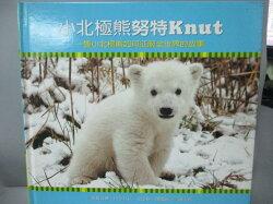 【書寶二手書T1/少年童書_YFY】小北極熊努特:一隻小北極熊如何征服全世界的故事_茱莉亞、伊莎貝拉