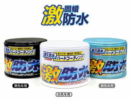 滿額免運 ▶︎日本SOFT 99 激防水固蠟 防撥水 防水 完全截斷酸雨及大氣污染 不傷烤漆面 油老爺快速出貨