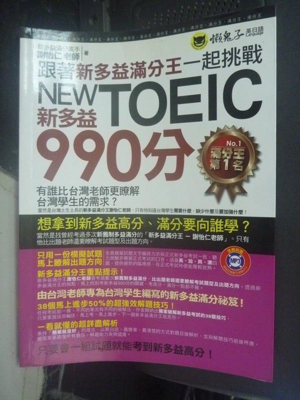 【書寶二手書T9/語言學習_XFI】跟著新多益滿分王一起挑戰新多益990分_無光碟