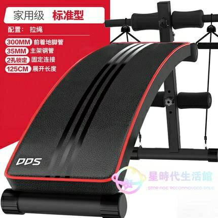 仰臥起坐板 健身器材家用男腹肌板運動輔助器收腹多功能