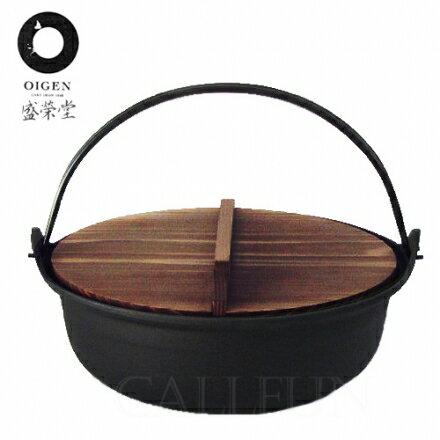 【盛榮堂】南部鐵器 雙柄提把平底鑄鐵湯鍋/圍爐鍋 31cm (附燒杉木蓋)‧日本製