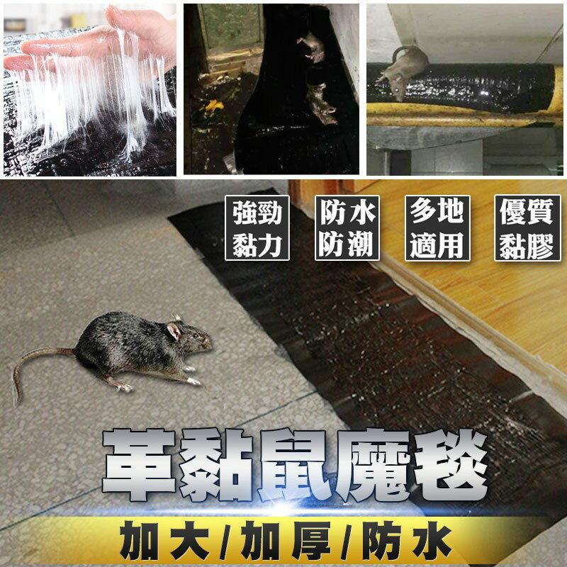 [現貨]128cm隱形粘鼠毯/黑底黏鼠毯 超強力黏鼠板粘鼠板家用捕鼠神器滅鼠魔毯黏鼠膠沾鼠 加大加厚防水革黏鼠魔毯