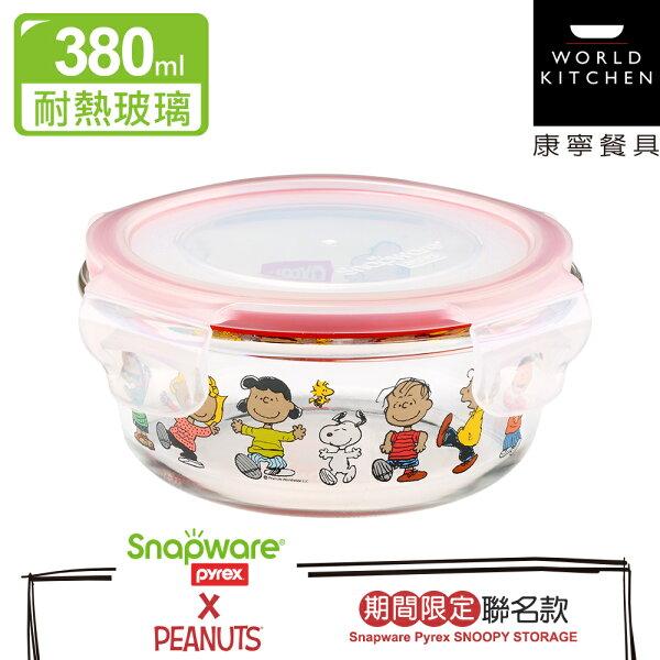 Snapware康寧密扣Snoopy耐熱玻璃保鮮盒-圓型380ml