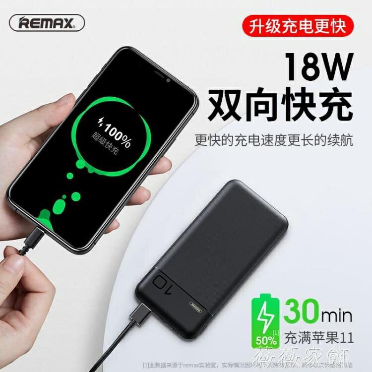 行動電源 Rmeax18W雙向快充充電寶10000毫安超薄小巧便攜輕薄40W超級閃充移動電源適用華為
