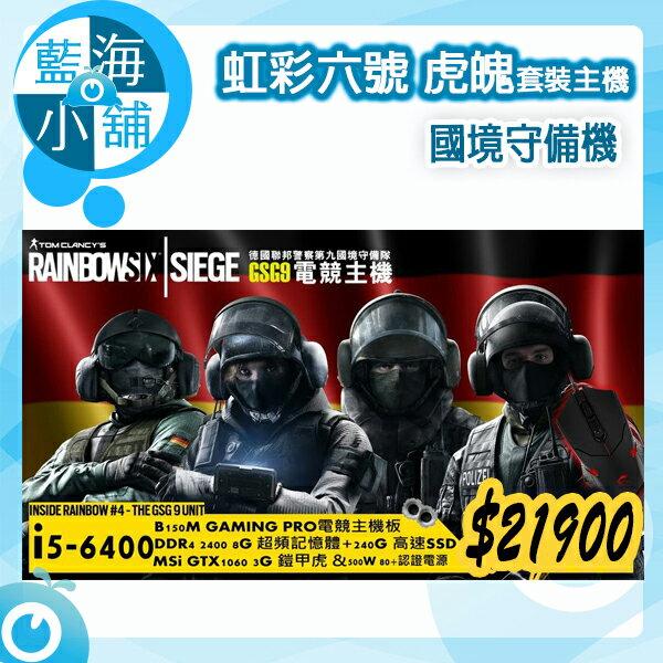 虹彩六號 虎魄 Rainbow Six: Siege 電競 國境守備機 I5 6400