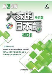 大家的日本語 初級Ⅱ 改訂版 0