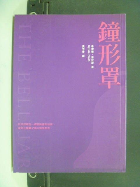 【書寶二手書T9/翻譯小說_JJT】鍾形罩_希薇亞.普拉斯/著 , 黃秀香