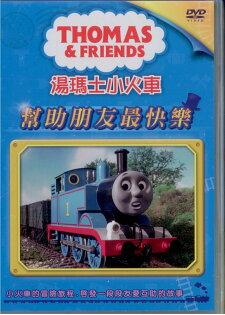 湯瑪士小火車2幫助朋友最快樂DVD