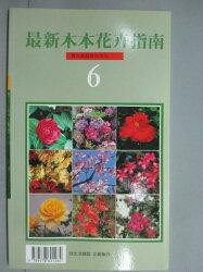 【書寶二手書T3/園藝_KDV】最新木本花卉指南6_綠生活雜誌