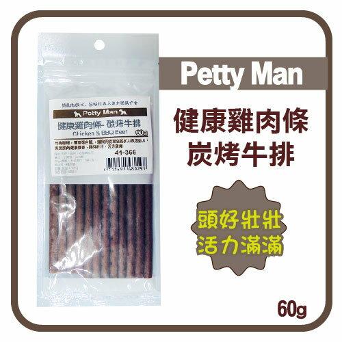 【力奇】PTM健康雞肉條-碳烤牛排(41-366) 60g-50元>可超取(D181E26)