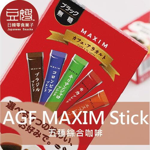 【豆嫂】日本咖啡 AGF MAXIM Stick咖啡-五種綜合咖啡8p