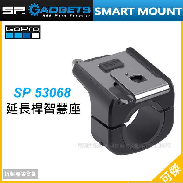 可傑  GOPRO SP GADGETS 系列   延伸桿智慧座 (53068 )  輕鬆安裝  適用GoPro運動攝影機  公司貨