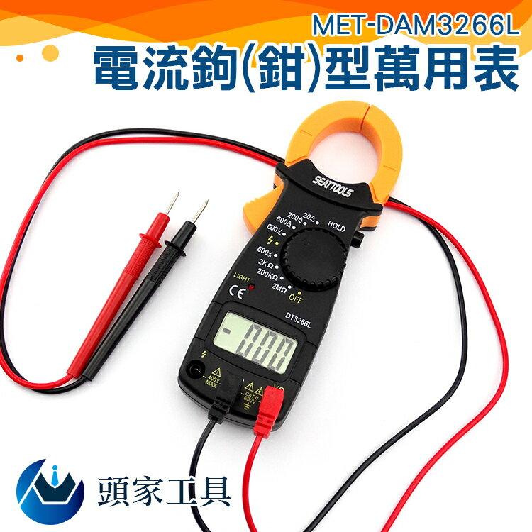 『頭家工具』非接觸測量 資料保持 防燒保護 萬用鉤錶 數字交流鉤表 MET-DAM3266L