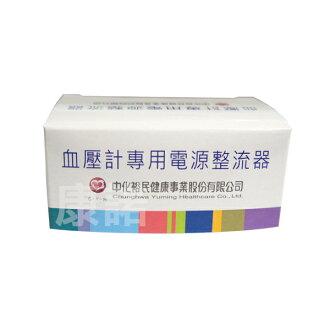 【歐姆龍OMRON】血壓計專用變壓器(適用國際電壓100~240V)
