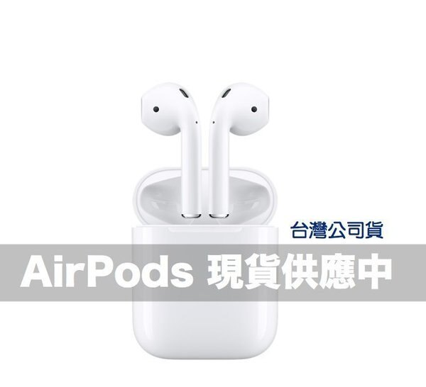 【一日限定優惠】AppleAirPods蘋果原廠藍牙耳機