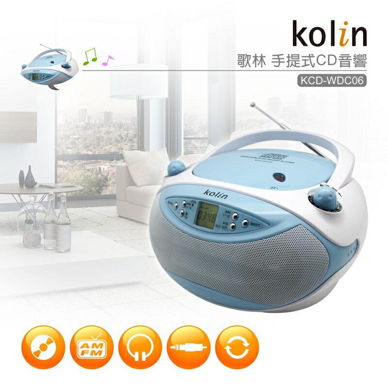 KOLIN 歌林 CD手提音響 KCD-WDC06