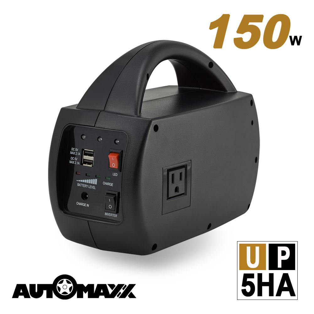 AutoMaxx★UP-5HA DC/AC專業級手提式行動電源 [可交流電輸出] [USB急速充筆電/平板/手機] [LED照明]