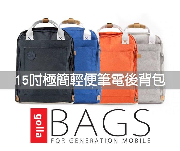 GOLLA 北歐 芬蘭 時尚 極簡輕便 後背包 有獨立15吋筆電夾層