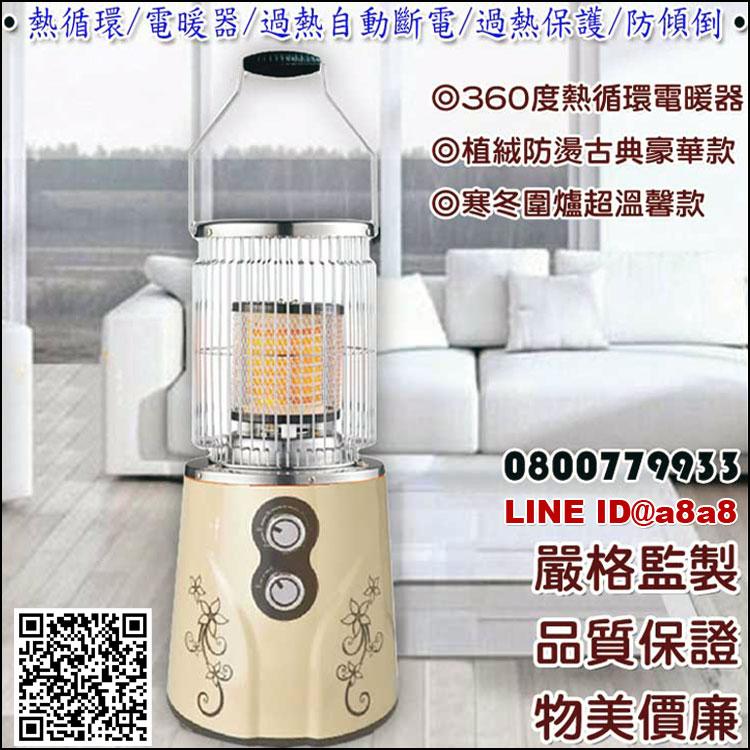 <br/><br/>  360度熱循環勳風電暖器(O12H)【3期0利率】【本島免運】<br/><br/>