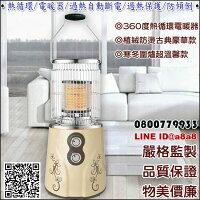 電暖爐推薦到360度熱循環勳風電暖器(O12H)【3期0利率】【本島免運】就在柏德購物推薦電暖爐