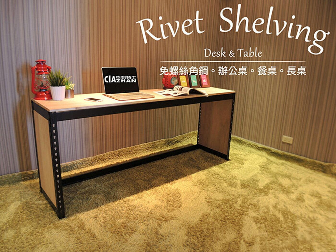 會議桌♞空間特工♞書桌電腦桌有封板 OA辦公桌 工作桌 消光黑免螺絲角鋼傢俱木板 市面上唯一全2mm厚