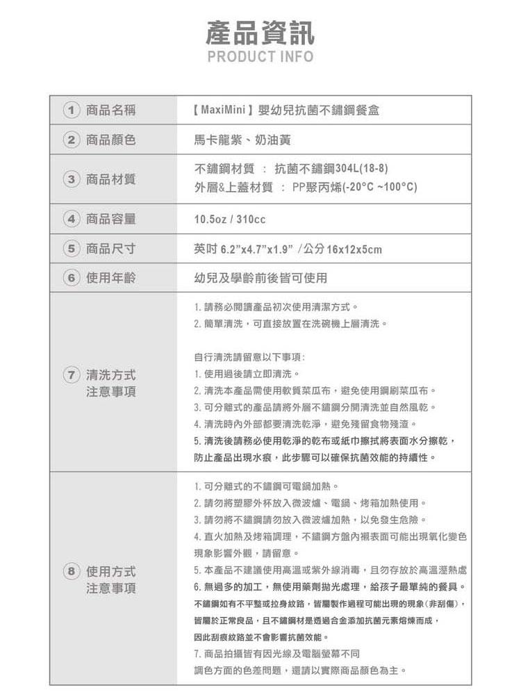 【MaxiMini】嬰幼兒抗菌不鏽鋼餐盒(馬卡龍紫) 8