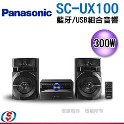 可議價【信源電器】Panasonic國際牌藍牙/USB組合音響 SC-UX100-K
